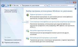Как настроить ассоциации файлов в Windows 7