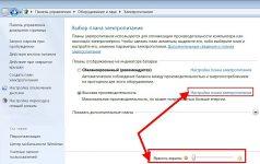 Уменьшить яркость монитора windows 7