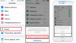 Как поменять учетную запись icloud на iPhone