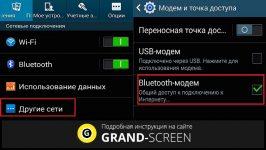 Как подключиться к интернету через usb android