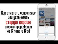Как вернуть старую версию приложения на iPhone