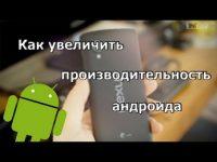 Как увеличить производительность телефона на android