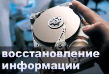 Восстановление съемного жесткого диска без потери данных