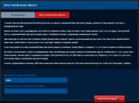 У пользователя нет подтвержденных каналов восстановления пароля
