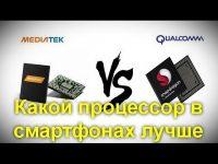 Qualcomm или mediatek какой процессор выбрать