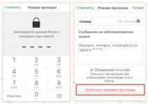 Как отменить режим пропажи iPhone