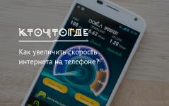 Как увеличить скорость интернета на смартфоне андроид