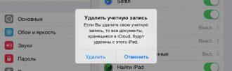 Информация об учетной записи недоступна iPhone