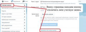 Как восстановить страницу в твиттере после удаления