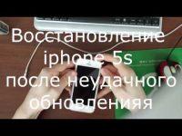 Как восстановить iphone 4s после неудачного обновления