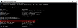 Как узнать дату установки Windows XP