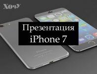 Дата презентации iPhone 7
