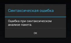 Как устранить синтаксическую ошибку на андроиде