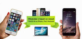 Продать свой старый iPhone или Обменять на новый