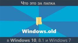 Как убрать папку windows old
