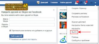 Как выйти из фейсбука на телефоне андроид