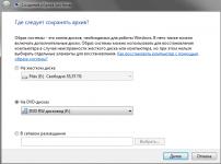 Где хранятся файлы восстановления системы Windows 7