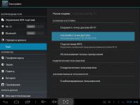 Как создать точку доступа на телефоне android