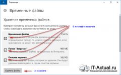 Удаление временных файлов Windows 8