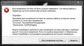 Ошибка файла базы изображений восстановление невозможно sony