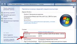 Как проверить параметры компьютера на windows xp