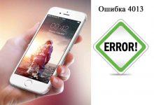 Ошибка 4013 при восстановлении iphone 4