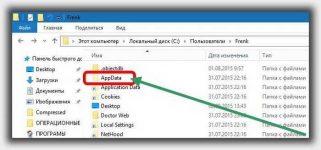 Где находится папка appdata на windows 8