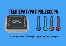 Как загрузить процессор для проверки температуры