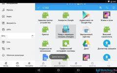 Как правильно удалять приложения на android