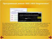 Повреждена файловая система жесткого диска как восстановить