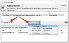 Утилита для удаления неудаляемых файлов и папок