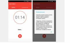 Где хранятся записи диктофона android