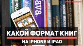 Какой формат книг для iPhone 5s