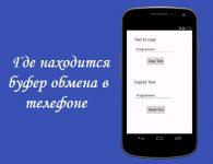 Где найти буфер обмена в телефоне андроид