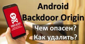 Android backdoor 248 origin как удалить