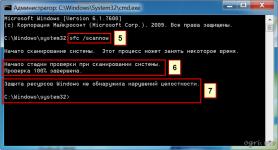 Сканирование системных файлов Windows 7
