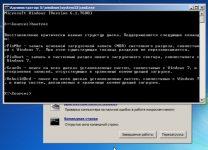 Восстановление mbr Windows 7 через командную строку