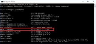Как узнать дату установки Windows 7
