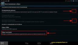 Как сбросить планшет до заводских настроек android