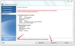 Полное форматирование жесткого диска без возможности восстановления