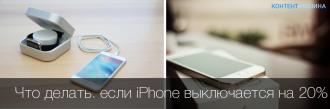 iPhone 5s выключается на 20 процентах