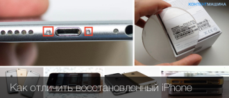 Как отличить восстановленный айфон 6 от нового