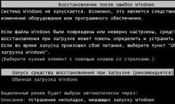 После восстановления системы не загружается Windows 7