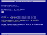 Как проверить состояние оперативной памяти компьютера