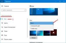 Как поменять фон рабочего стола Windows 10