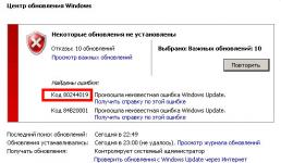 80244019 ошибка обновления Windows 7 как исправить