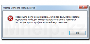 Поставщик служб шифрования Windows 8 установить