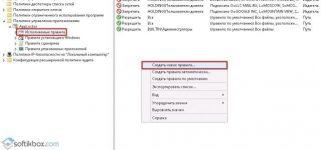 Windows 10 блокирует запуск программ