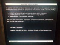 0xc000000e Windows 7 как исправить