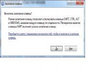 Как включить залипание клавиш на Windows 7